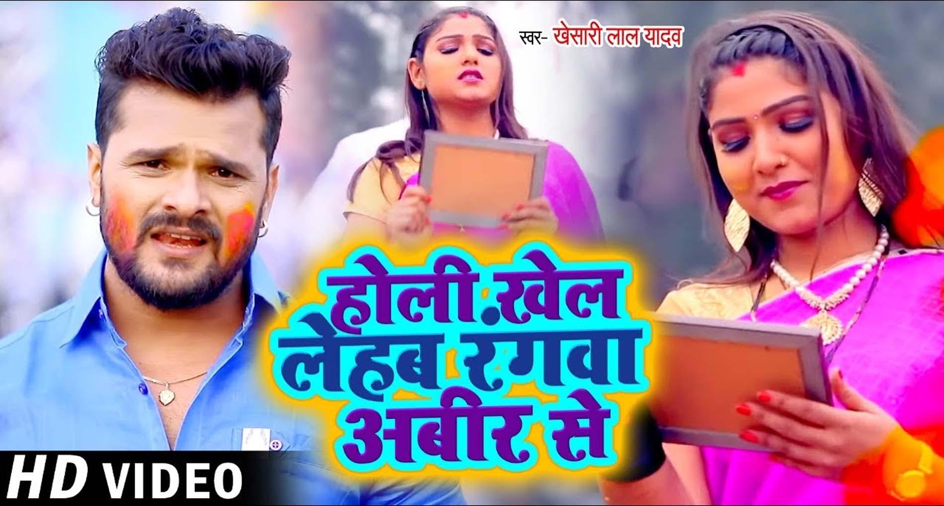 Khesari Lal Yadav Holi Song: धुआंधार है खेसारी लाल का नया गाना 'होली खेल लेहब रंगवा अबीर से'