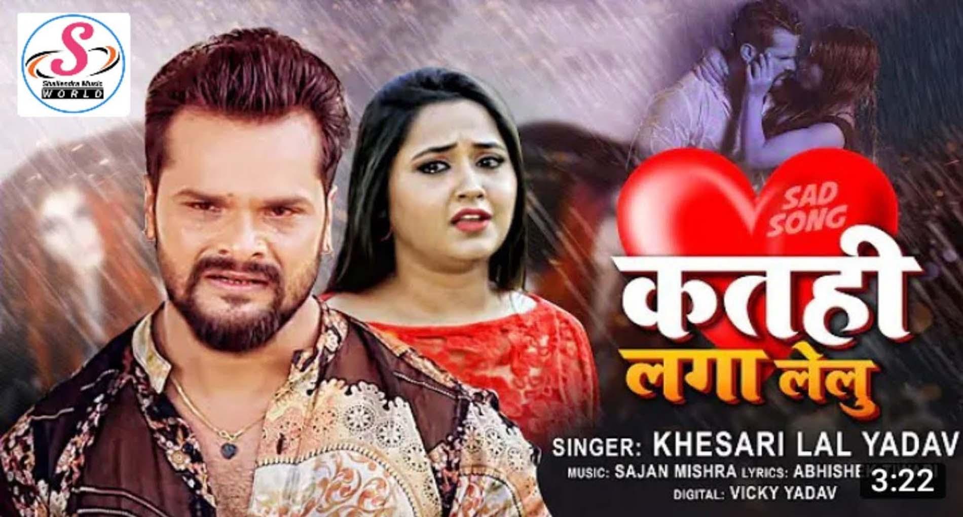 Khesari Lal Yadav Bhojpuri Song: काजल राघवानी की याद में खेसारी लाल यादव ने बहाए जमकर आंसू!