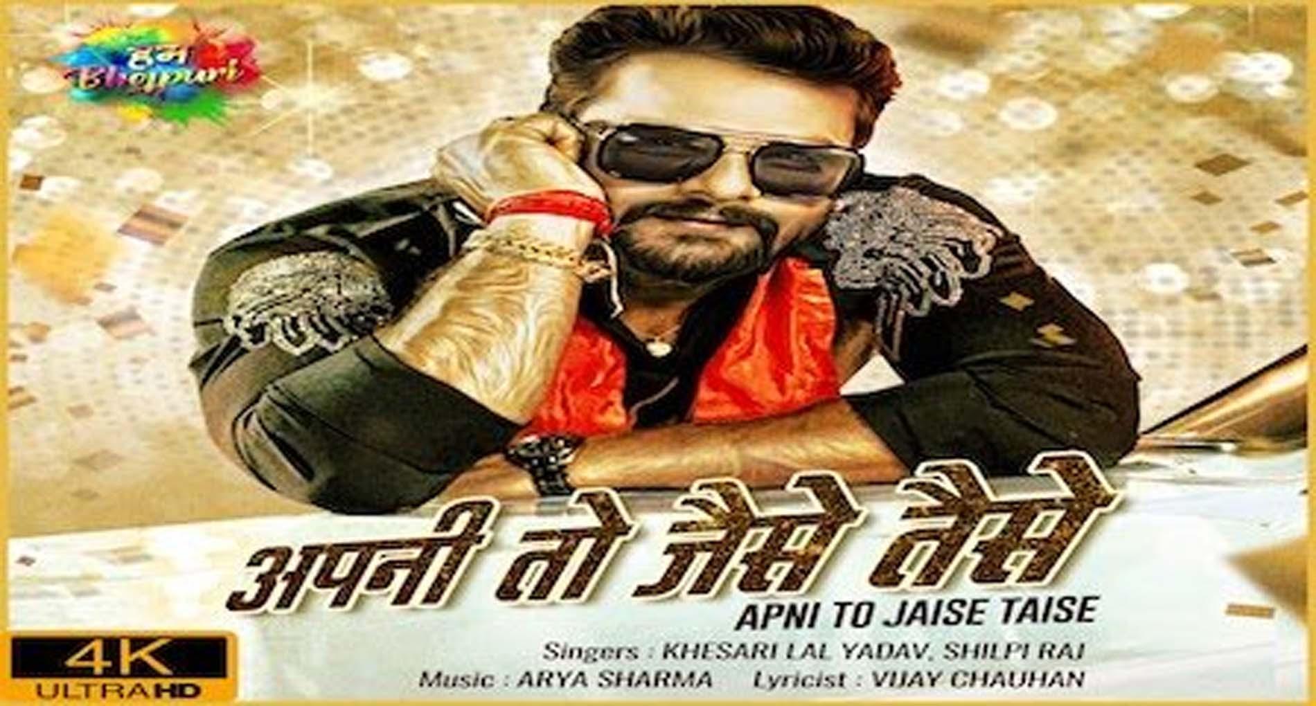 Khesari Lal Yadav Bhojpuri Song: खेसारी लाल के गाने 'Apni To Jaise Taise' ने उड़ाया गर्दा!