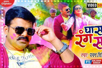 Pawan Singh Hit Holi Song: पवन सिंह के नए होली सॉन्ग ने उड़ाया गर्दा! देखें वीडियो