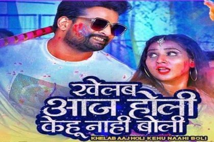 Ritesh Pandey Bhojpuri Holi Song: रितेश पांडे के भोजपुरी होली सॉन्ग का धमाल! मिले 50 लाख व्यूज