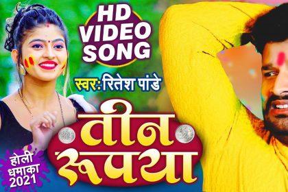 Ritesh Pandey Bhojpuri Song: रितेश पांडे के नए गाने 'तीन रुपया' ने उड़ाया गर्दा! देखें Video