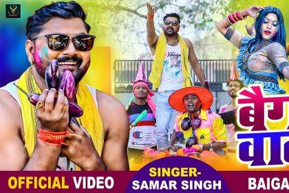 Bhojpuri New Song 2021: समर सिंह के नए होली सॉन्ग ने इंटरनेट पर मचाया धमाल! देखें शानदार वीडियो