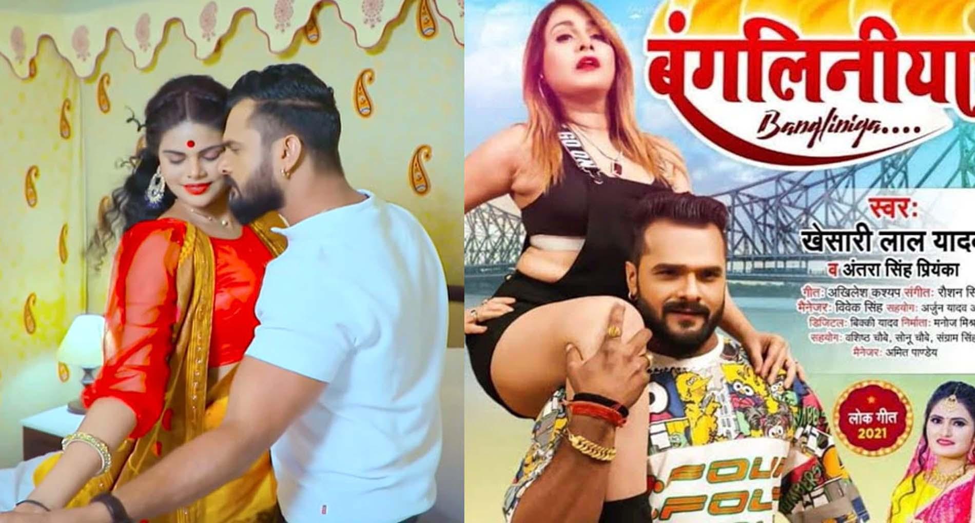 Bhojpuri Hit Song: 'बंगलिनिया' गाने पाखी हेगड़े ने किया खेसारी संग रोमांस! देखें वीडियो