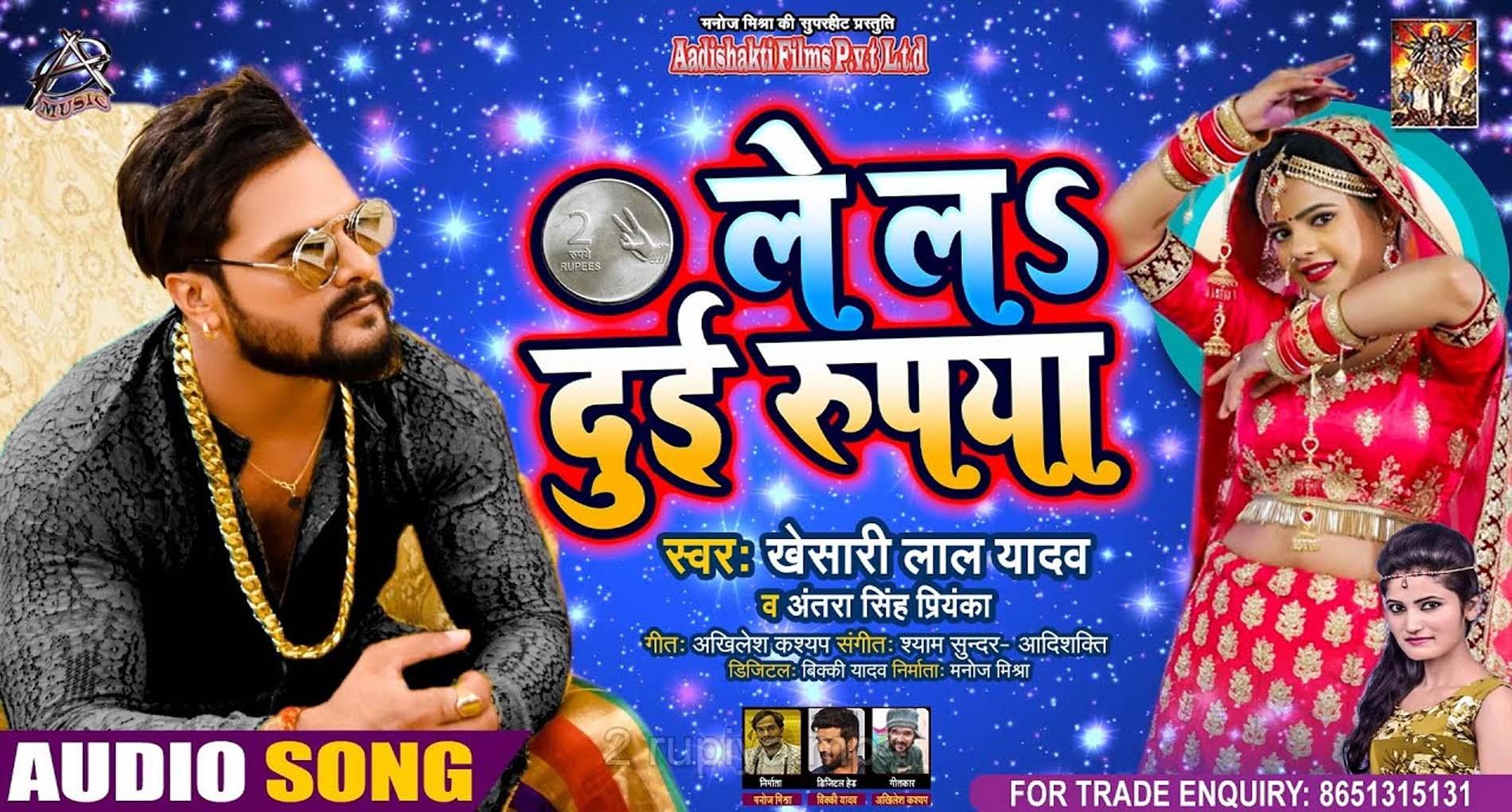Khesari Lal Yadav Bhojpuri Song: रिलीज के साथ ही छाया खेसारी लाल का ये गाना! मिले लाखों व्यूज