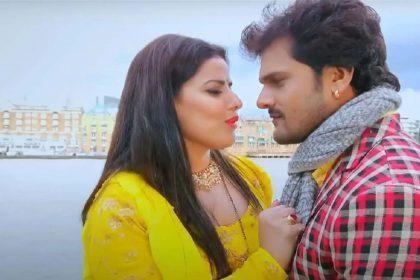 Khesari Lal Yadav, Bhojpuri Song: खेसारी लाल यादव और मधु शर्मा की जोड़ी का धमाल! देखें वीडियो