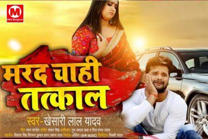 Khesari Lal Yadav Song: खेसारी लाल के भोजपुरी गाने 'मरद चाही तत्काल' की धूम! देखें वीडियो