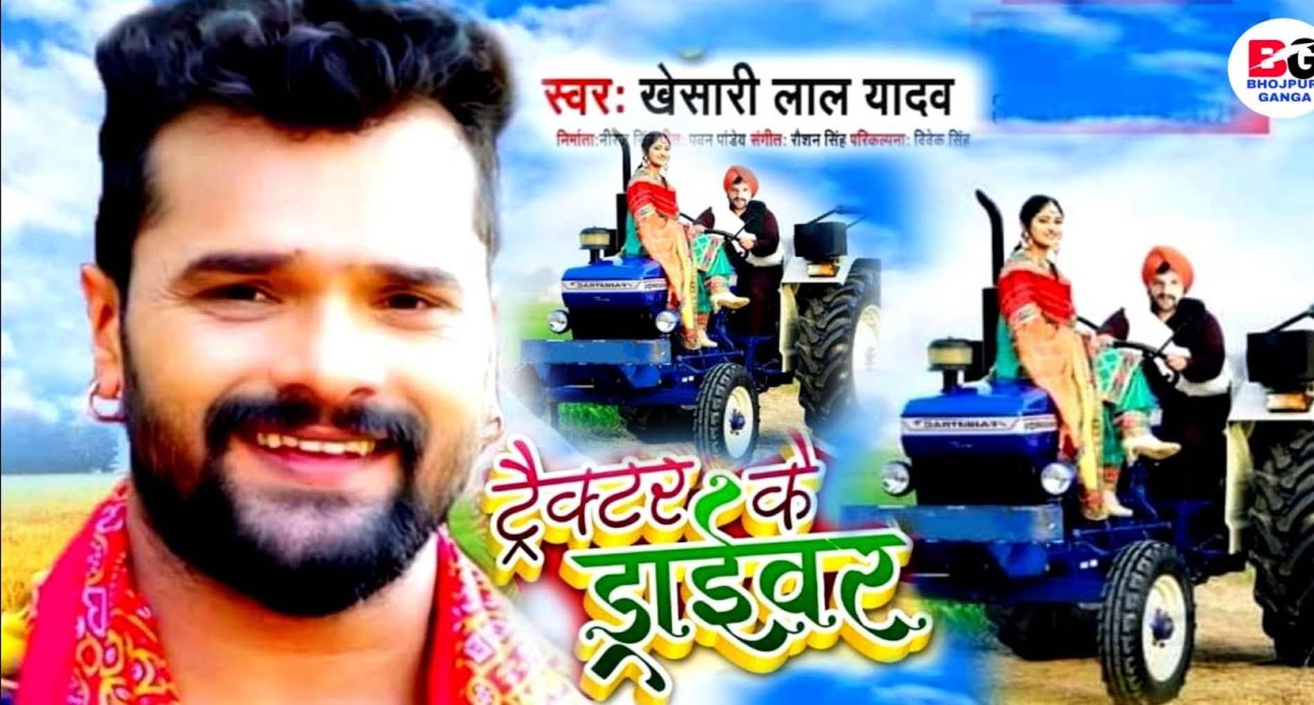 Khesari Lal Yadav Bhojpuri Song: रिलीज के साथ ही छाया खेसारी लाल का गाना 'ट्रैक्टर के ड्राईवर'!