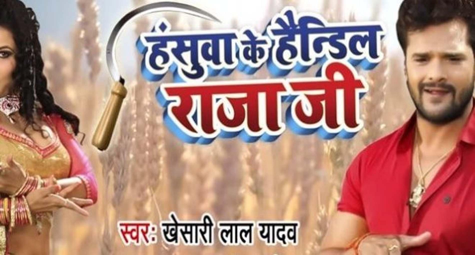 Khesari Lal Video Song: खेसारी लाल का गाना 'हंसुआ के हैंडिल राजा जी' हुआ वायरल! देखें वीडियो
