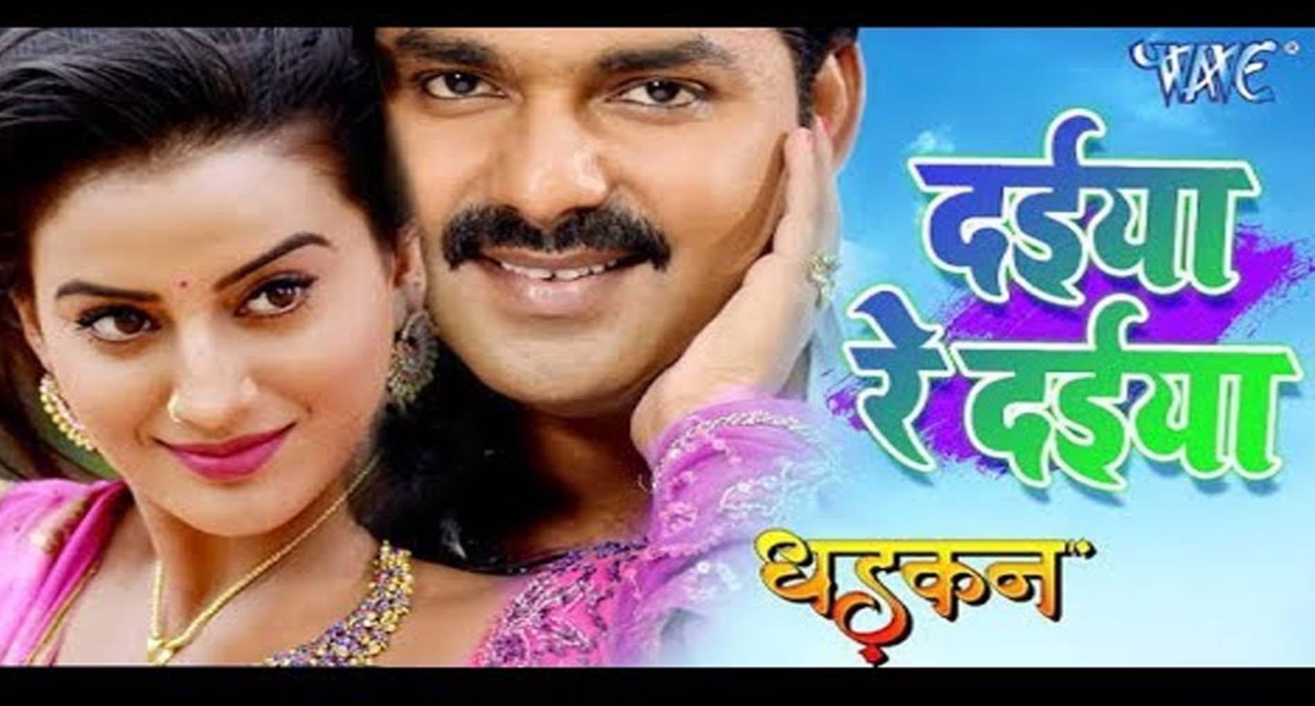 Pawan Singh Bhojpuri Song: अक्षरा सिंह और पवन सिंह ने अपने रोमांस से बढ़ाया पारा! देखें वीडियो