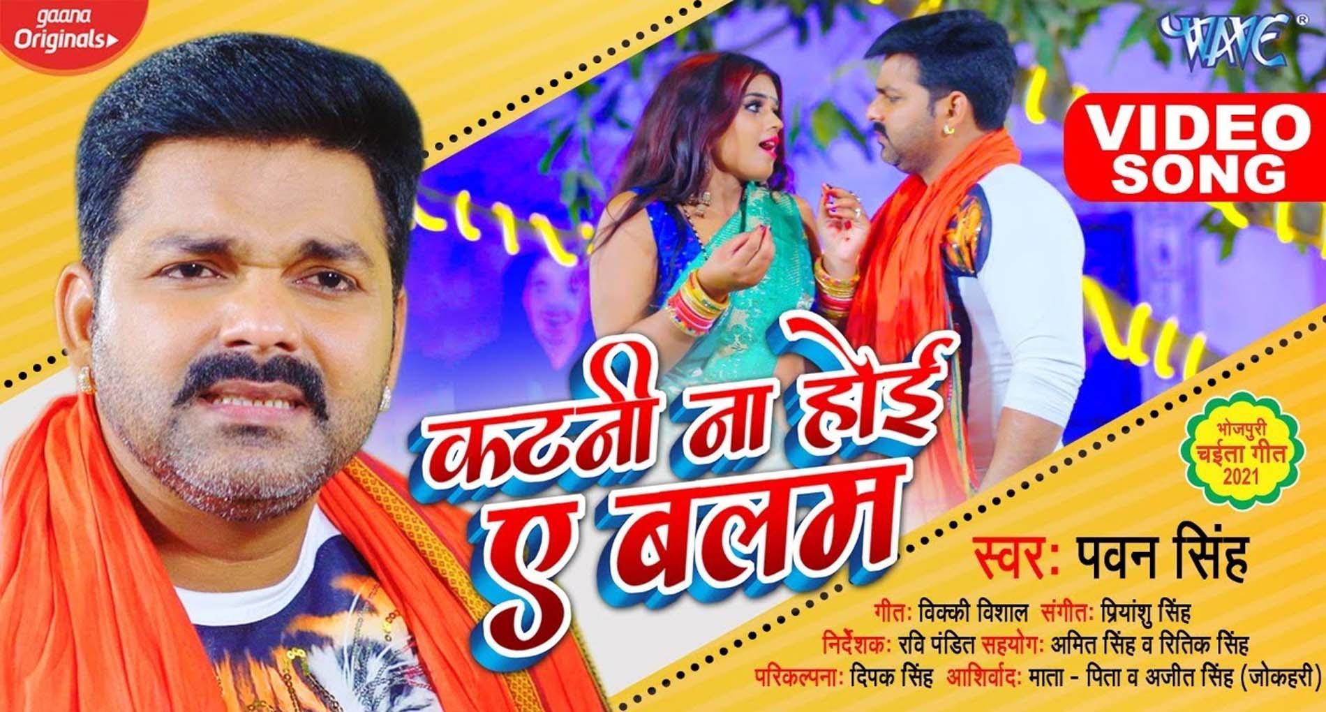 Pawan Singh Bhojpuri Song: पवन सिंह का नया गाना 'कटनी ना होई ए बलम' हुआ वायरल!