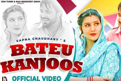 Sapna Choudhary Ke Gane: सपना चौधरी का गाना 'बटेऊ कंजूस' हुआ हिट! देखिए Video