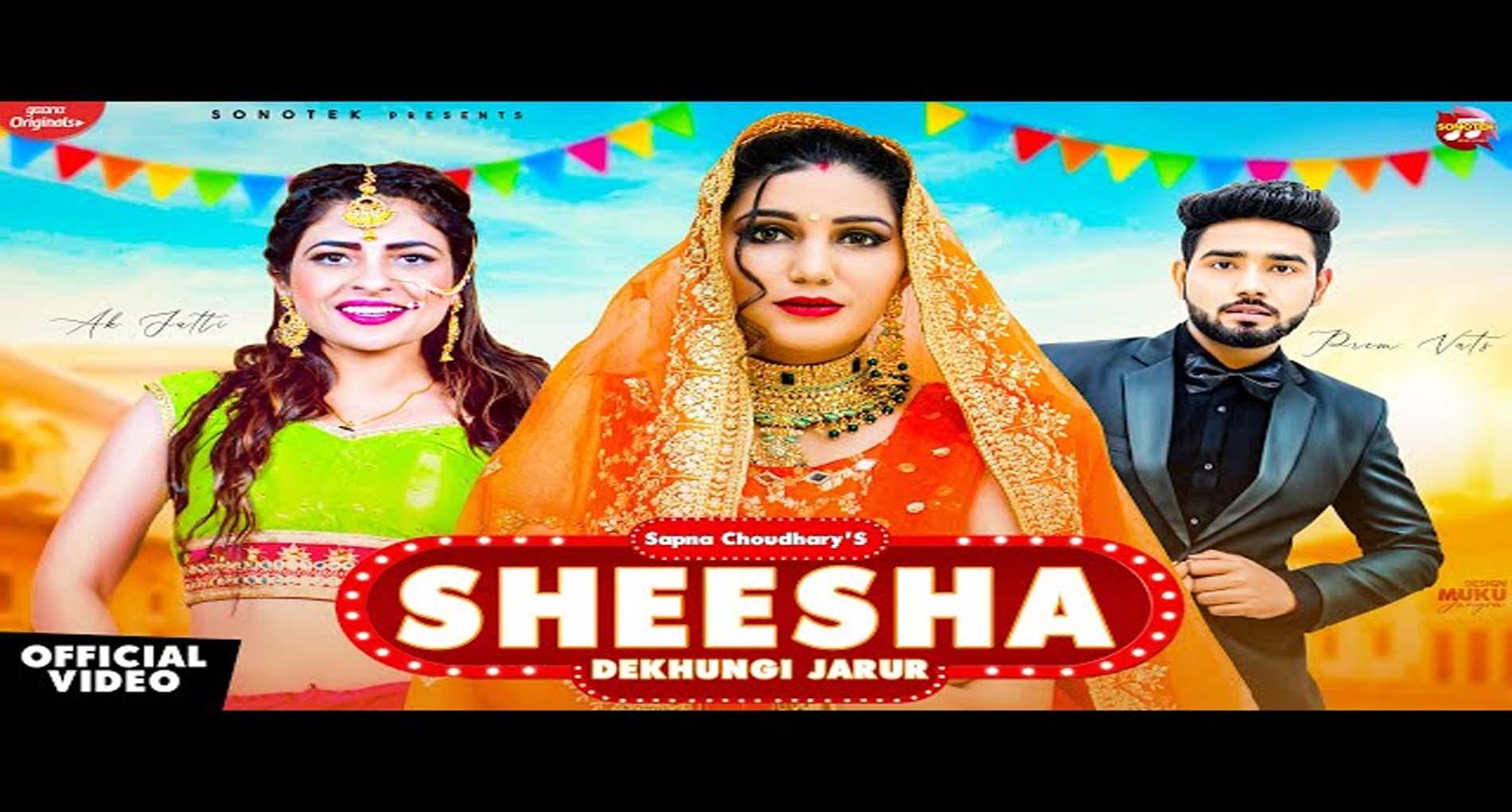 Sapna Choudhary Hit Song: सपना चौधरी का गाना 'शीशा देखूंगी जरुरी' हुआ वायरल! देखें वीडियो