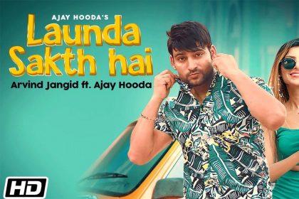 Haryanvi Song: अजय हुड्डा और अरविंद जांगिड़ के नए हरियाणवी गाने की धूम! देखें वीडियो
