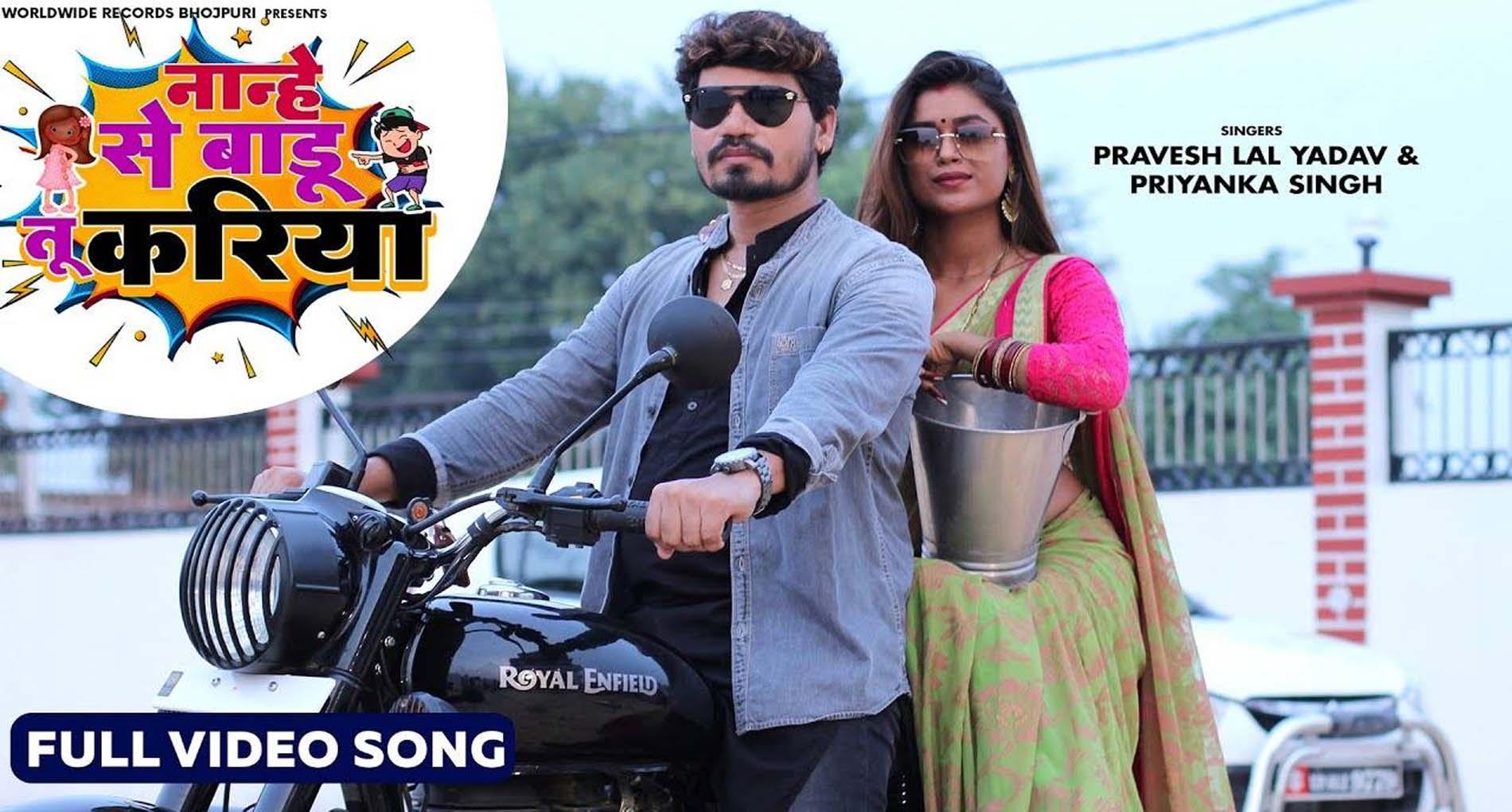 Pravesh Lal Yadav Bhojpuri Song: प्रवेश लाल यादव की बीवी से हुई नोकझोक! देखें वायरल वीडियो