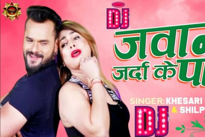 Khesari Lal Yadav New Song: खेसारी लाल यादव और पाखी हेगड़े के गाने की धूम! देखें वीडियो