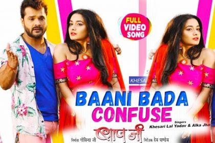 Khesari Lal Yadav Song: खेसारी लाल के नए रोमांटिक भोजपुरी गाने की धूम! व्यूज 1 करोड़ पार