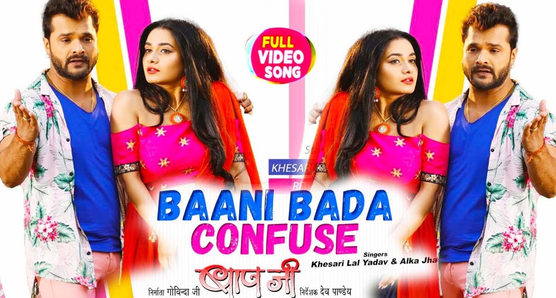 Khesari Lal Yadav Song: खेसारी लाल यादव के गाने 'बानी बड़ा कंफ्यूज' का धमाल! देखें वीडियो