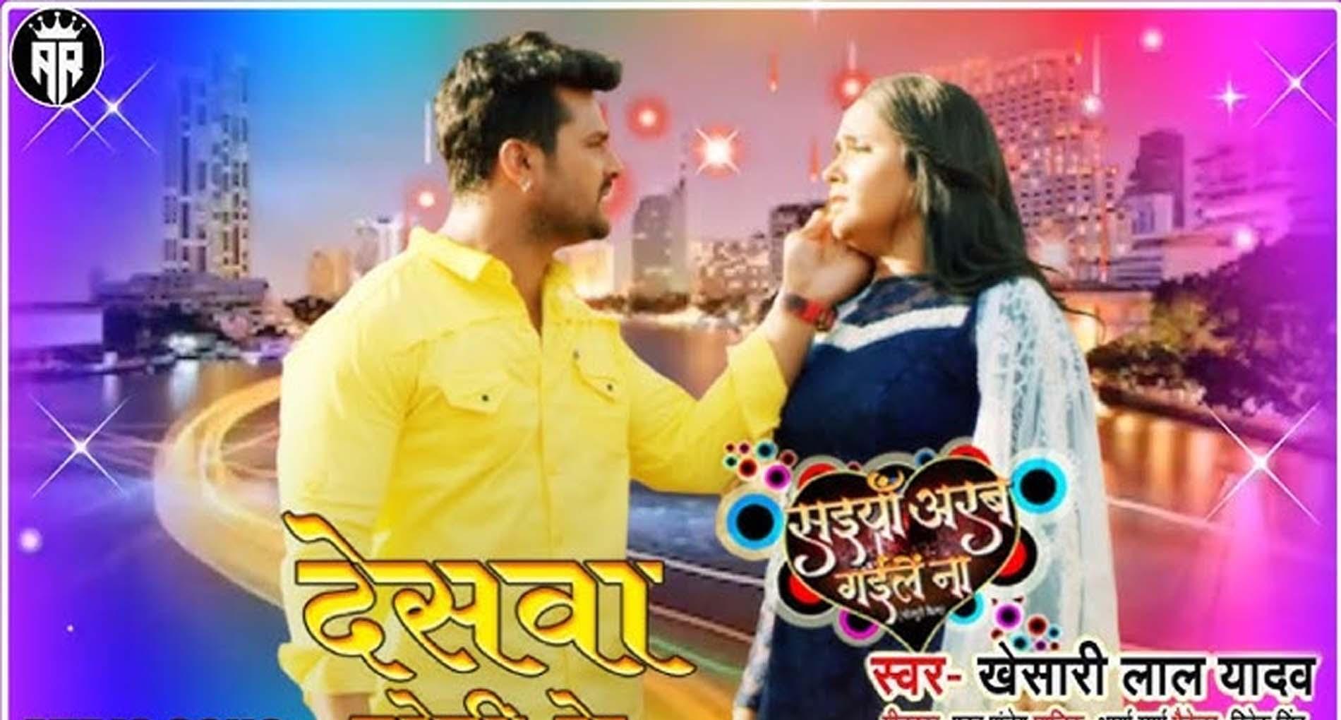 Bhojpuri Songs: खेसारी लाल और काजल राघवानी के इस सैड सॉन्ग के दीवाने हुए फैंस! देखें वीडियो