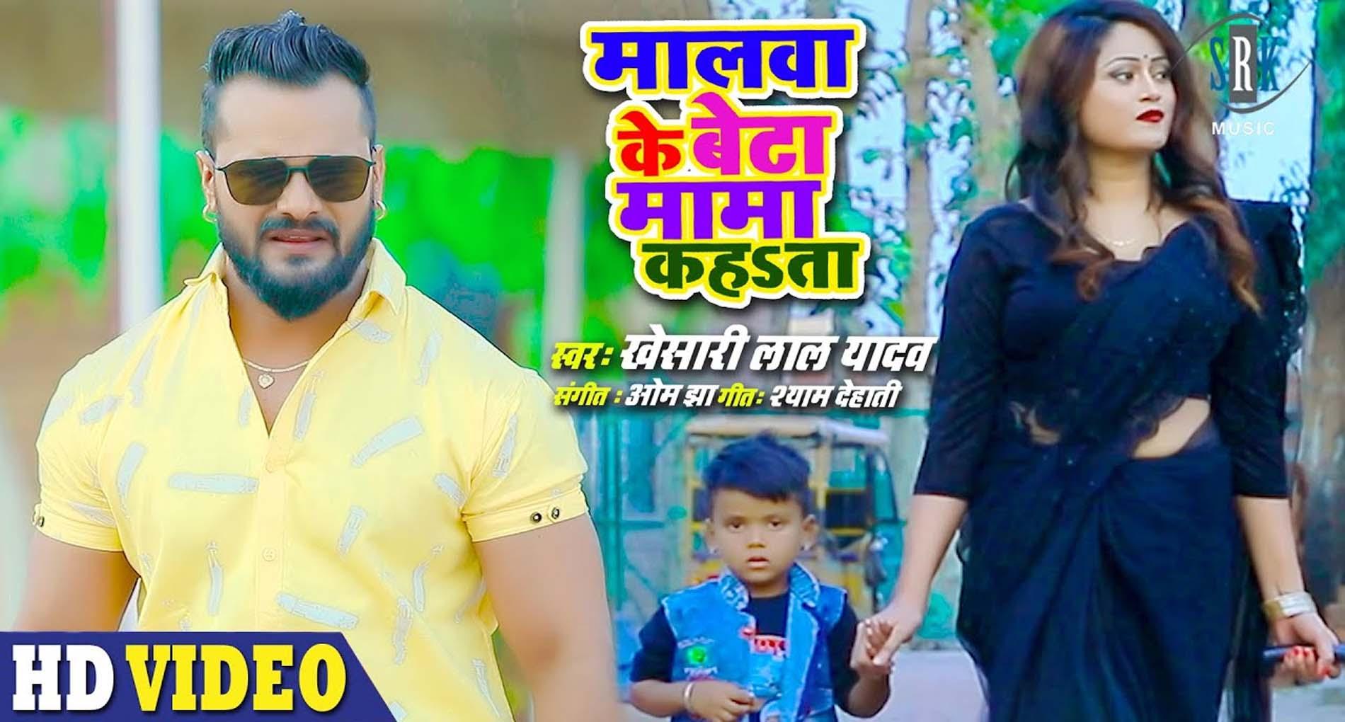 Khesari Lal Song: खेसारी लाल की प्रेमिका ने दिया दर्द! पापा की जगह मामा बन बैठे, देखें वीडियो