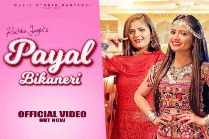 Haryanvi song: 'कोका कोला' के बाद रुचिका जांगिड़ के नए गाने की धूम! गाना मचा रहा तहलका