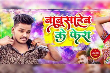 Bhojpuri Song: पवन सिंह के छोटे भाई रितिक सिंह के गाने 'बाबू साहेब के फेरा' की धूम! देखें वीडियो