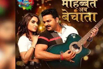 Pawan singh Bhojpuri Song: पवन सिंह का ये गाना मचा रहा धमाल! व्यूज एक करोड़ के पार