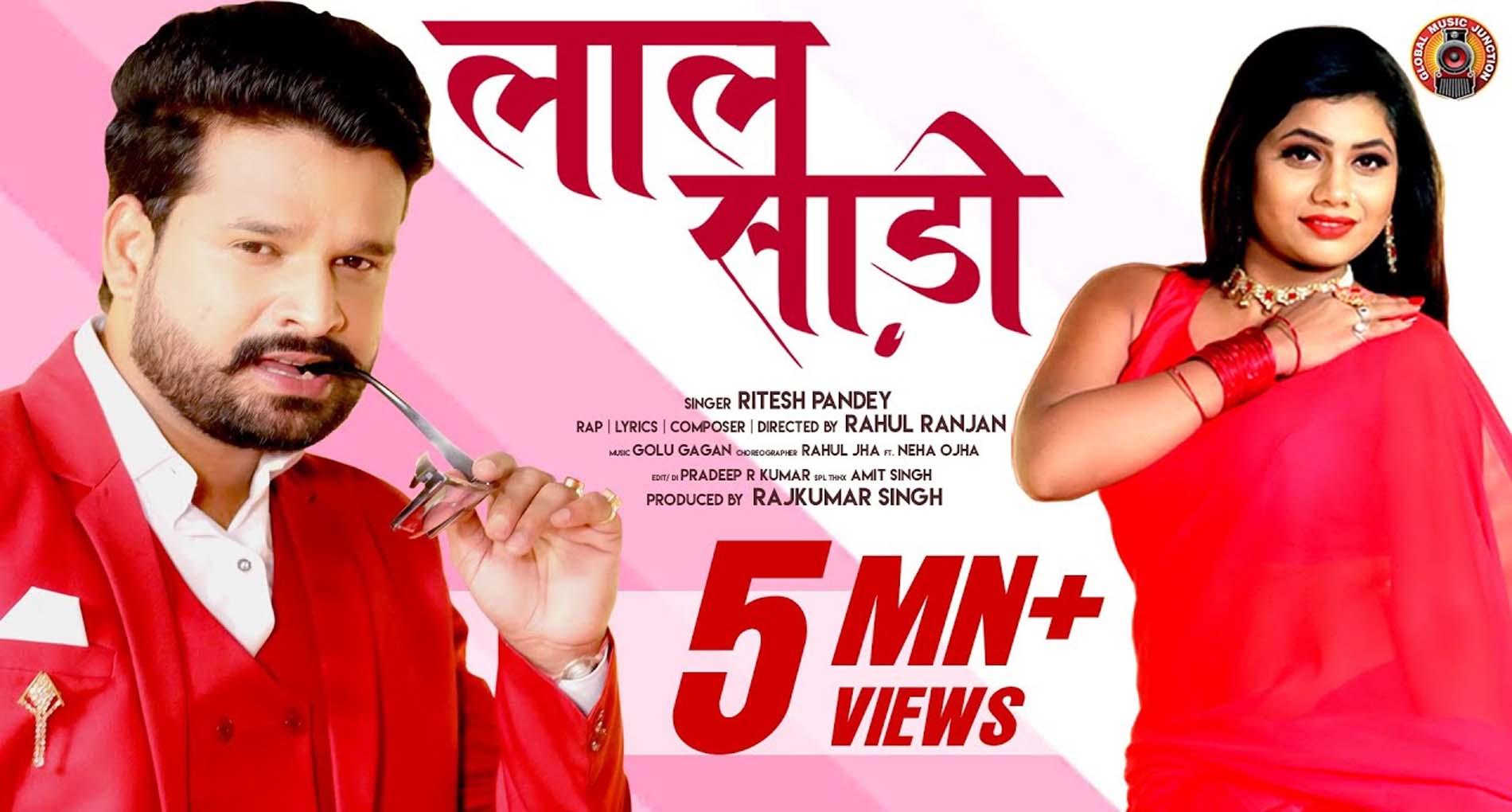 Ritesh Pandey Song: नेहा की लाल साड़ी और बिंदास अदाओं पर फिदा हुए रितेश पांडे! देखें वीडियो