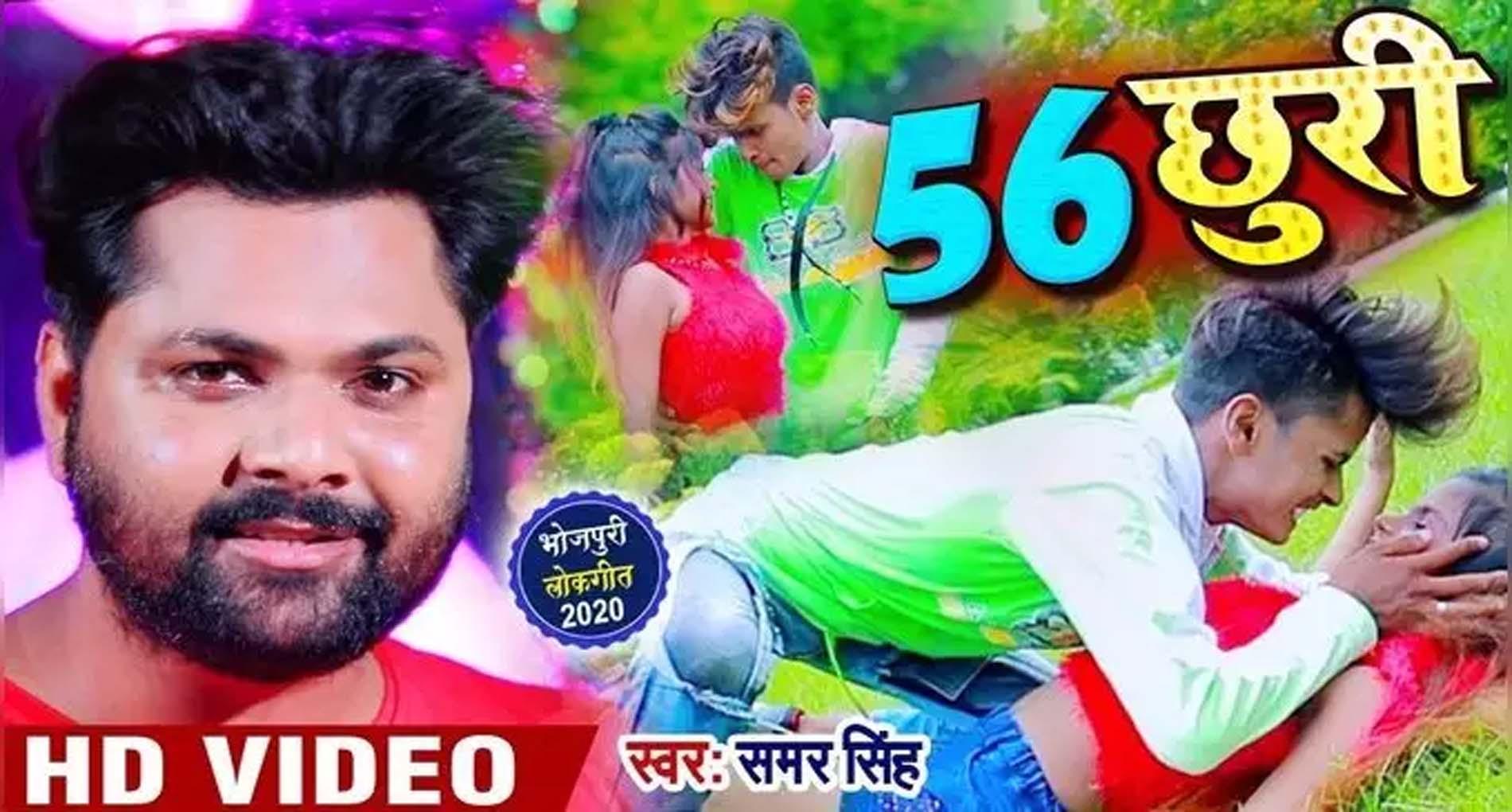 समर सिंह के गाने '56 छुुरी' पर टिक टॉक स्टार का जलवा! देखें जोरदार डांस वीडियो