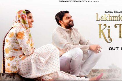 Sapna Choudhary Haryanvi Song: सपना चौधरी का नया गाना 'लख्मीचंद की टेक' रिलीज, देखें वीडियो