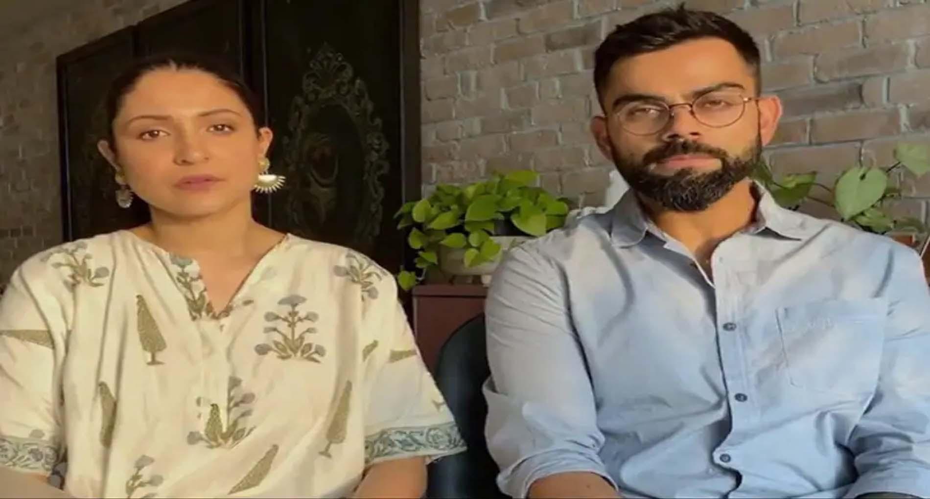 कोरोना से लड़ने के लिए अनुष्का शर्मा और विराट कोहली ने शुरू किया कैंपेन! जुटाएंगे फंड