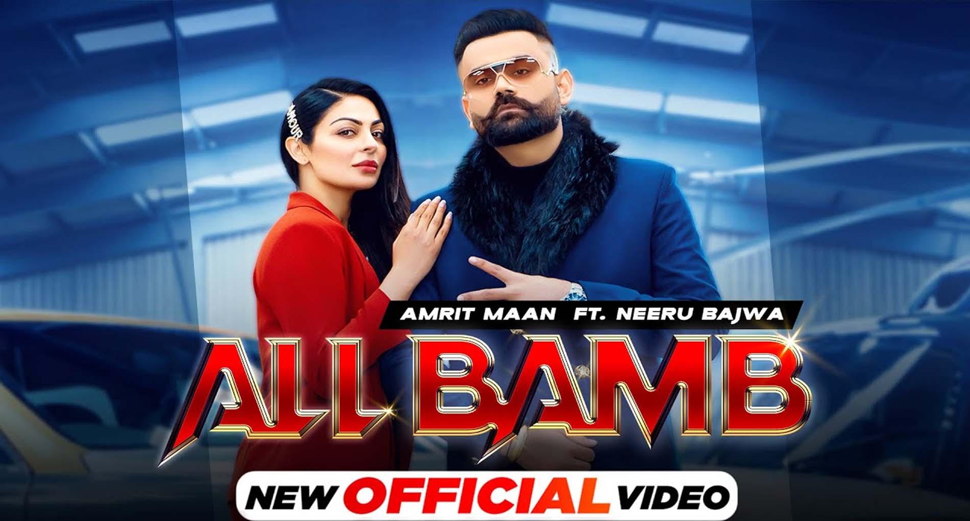 Punjabi Song All Bamb Video: 'ऑल बंम्ब' पंजाबी सॉन्ग रिलीज के साथ हुआ वायरल! देखें वीडियो