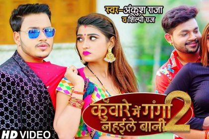 Ankush-Raja Video Song: अंकुश-राजा के वीडियो का धमाल! व्यूज हुए 340 मिलियन के पार