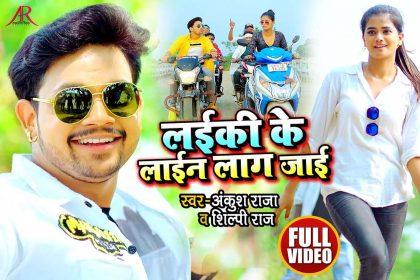 Ankush Raja Bhojpuri Song: अंकुश-राजा के नए रोमांटिक भोजपुरी गाने पर फ़िदा हुए फैंस! देखें वीडियो