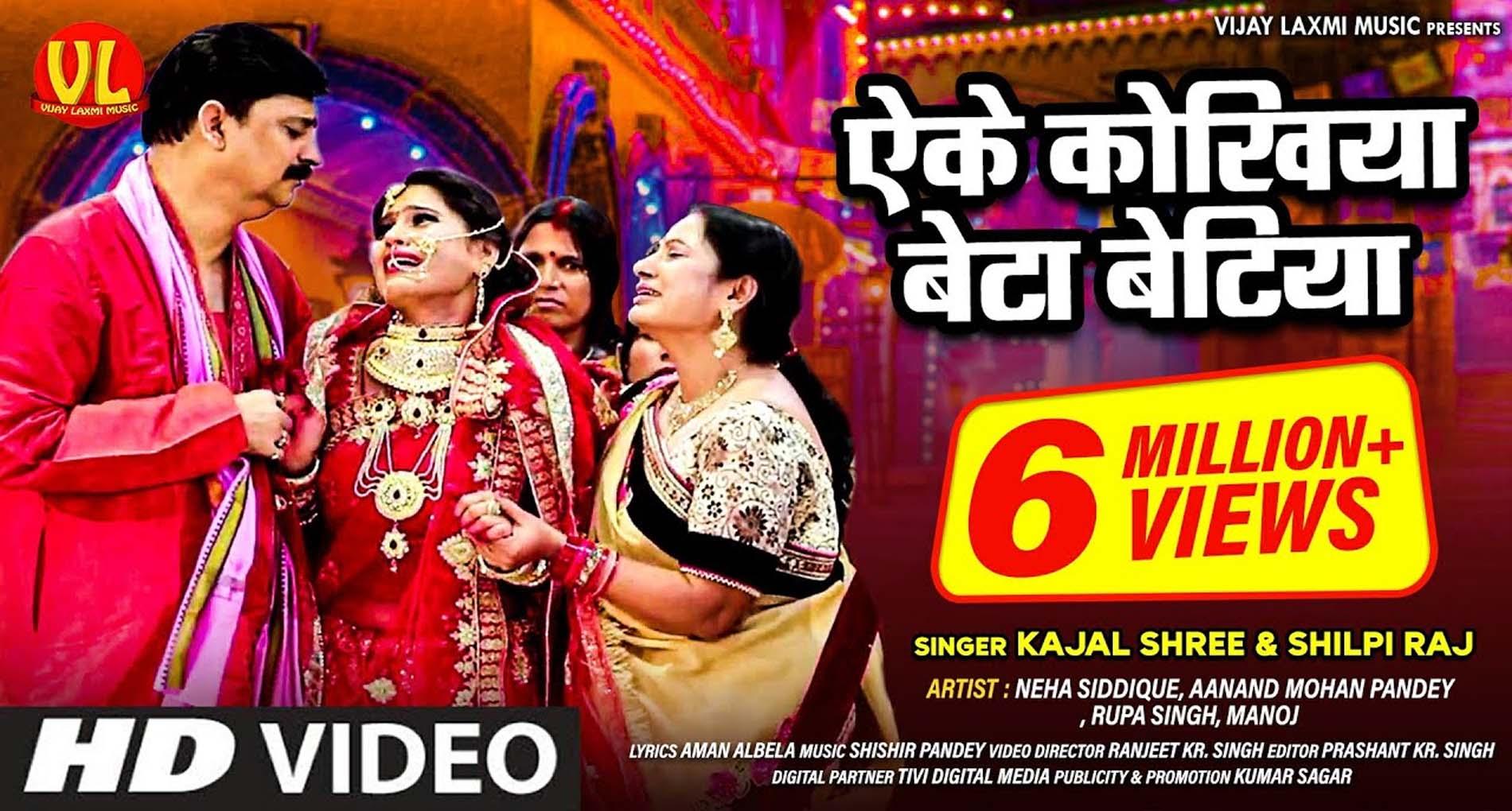 भोजपुरी विवाह गीत हुआ वायरल! वीडियो पर मिले 60 लाख से ज्यादा व्यूज