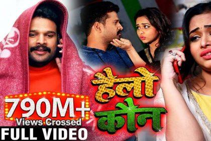 Bhojpuri Song: रितेश पांडे के गाने 'हैलो कौन' का धमाल जारी! व्यूज हुए 790 मिलियन के पार
