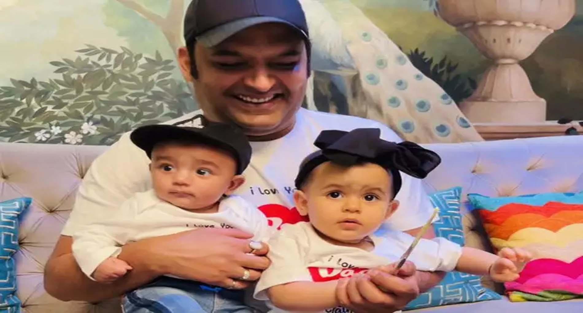 कपिल शर्मा ने शेयर की बच्चों की फोटो! कहा- पब्लिक डिमांड पर पहली बार एक साथ अनायरा और त्रिशान
