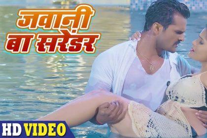 Khesari Lal Yadav Song: खेसारी लाल का रोमांटिक सॉन्ग हुआ हिट! देखें मजेदार वीडियो