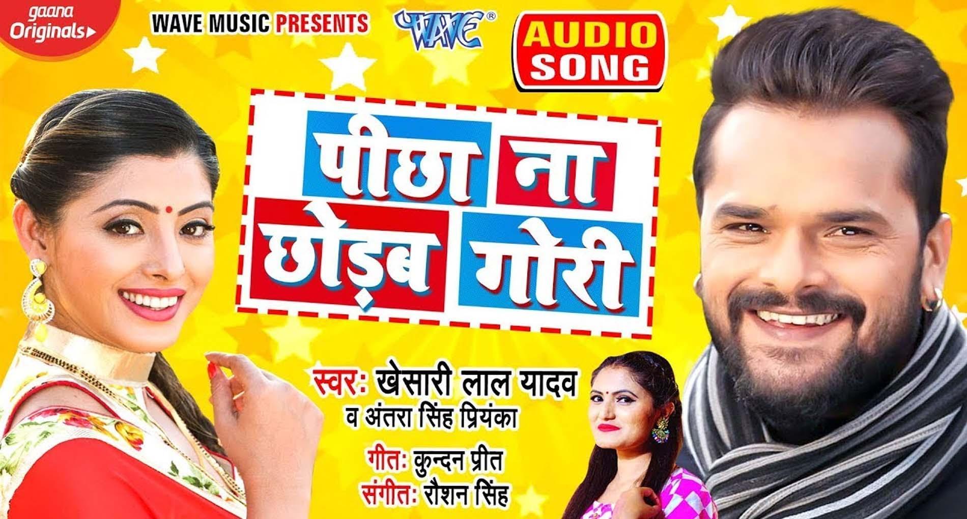 Khesari Lal Yadav New Bhojpuri Song: खेसारी लाल के नए गाने 'पीछा ना छोड़ब गोरी' ने उड़ाया गर्दा!