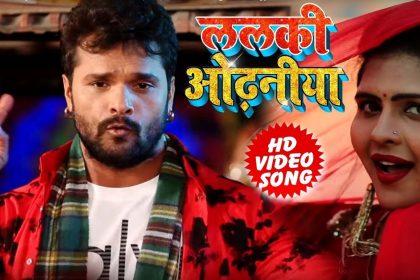 Khesari Lal Yadav Bhojpuri Song: खेसारी लाल यादव के 'ललकी ओढनिया' गाने की धूम! मिले 20 करोड़ व्यूज