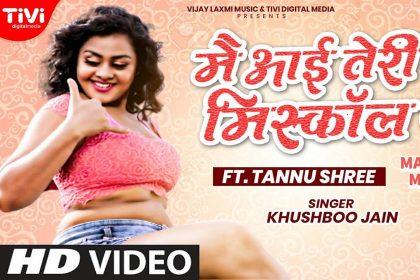 New Bhojpuri Song 2021: भोजपुरी एक्ट्रेस तनुश्री के रोमांटिक सॉन्ग ने फैंस को किया दीवाना! देखें वीडियो