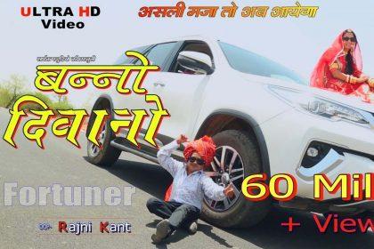 Gadi Fortuner Laayo Rajasthani Song: 'गाड़ी फॉर्चूनर लायों' राजस्थानी गाने की धूम! व्यूज 12 करोड़ पार