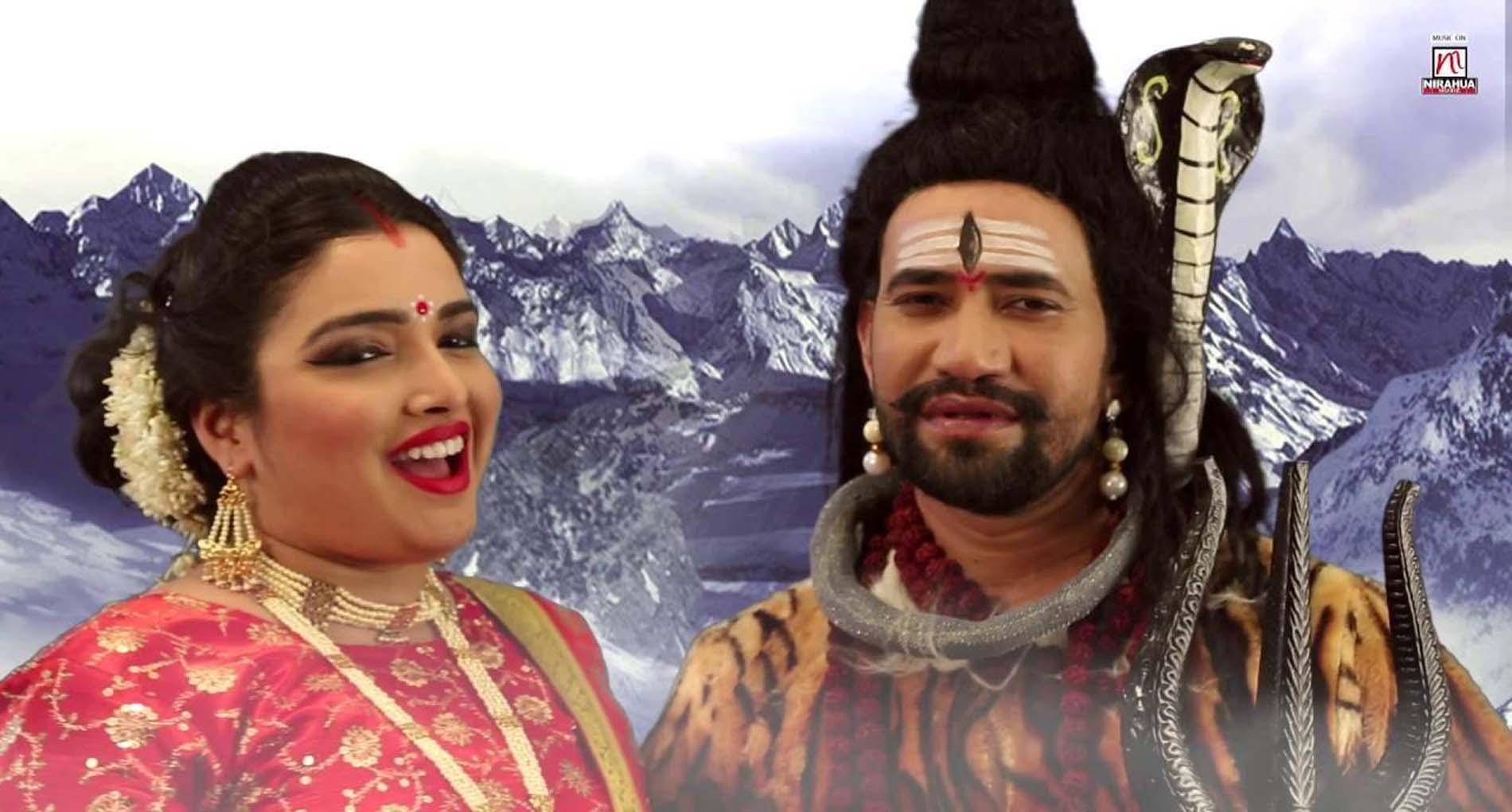 Nirahua Bhojpuri Video Song: निरहुआ और आम्रपाली दुबे का कांवर गीत! व्यूज 9 करोड़ के पार