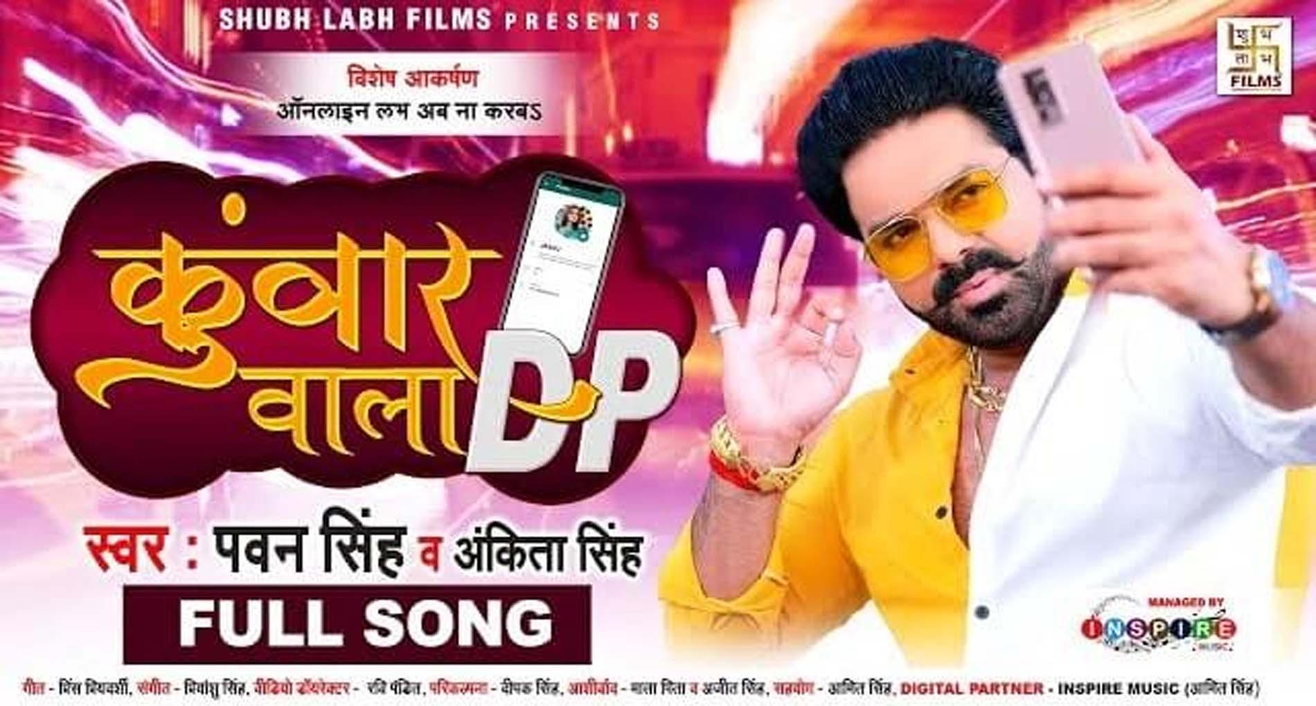 पवन सिंह का धमाकेदार भोजपुरी गाना 'कुंवार वाला डीपी' हुआ वायरल! देखें वीडियो