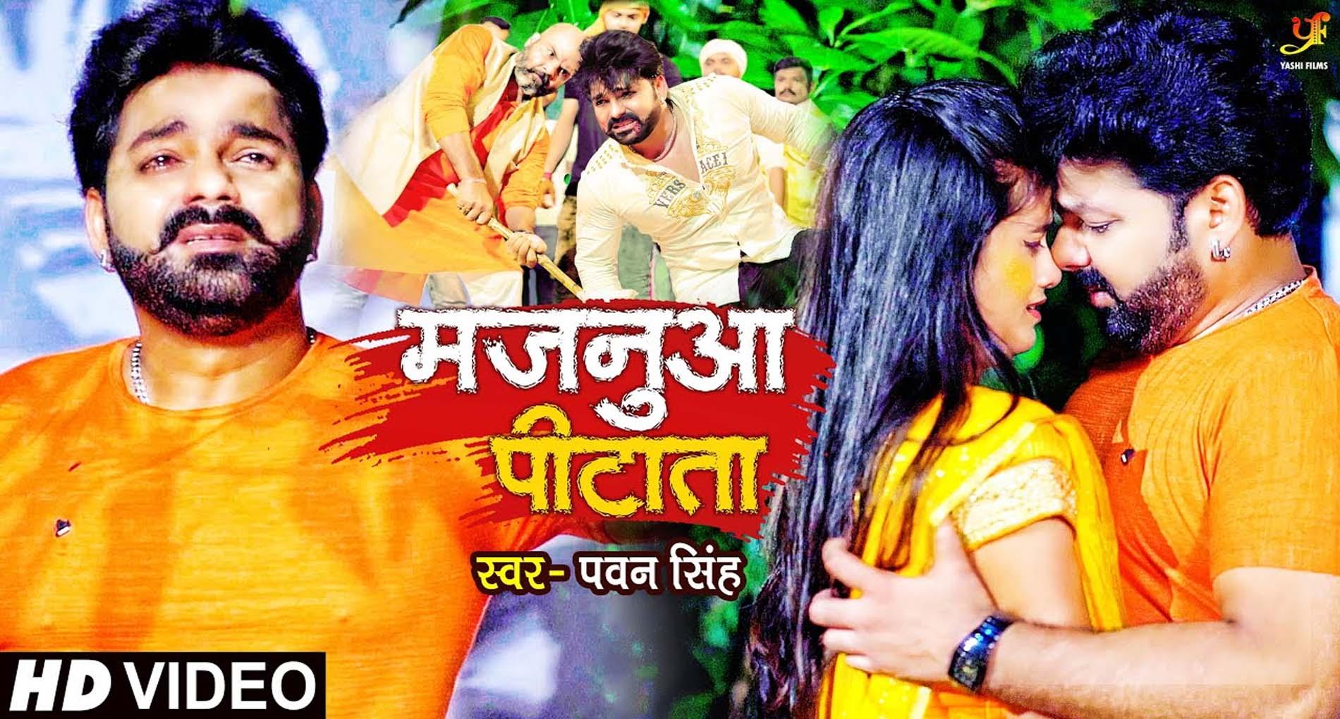 Bhojpuri Song: CM नीतीश के ट्वीट पर पवन सिंह का गाना 'मजनुआ पीटाता' हुआ वायरल! देखें वीडियो