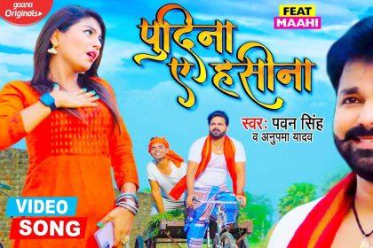 Pawan Singh New Song: पवन सिंह के नए गाने 'पुदीना ऐ हसीना' का धमाल, यूट्यूब पर नंबर 1 पर ट्रेंड!