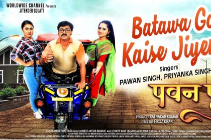 Pawan singh Bhojpuri Song: पवन सिंह के नए गाने 'बतावा गोरी कैसे जिएंगे' ने मचाया तहलका! देखें वीडियो