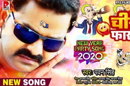 Pawan Singh Video Song: पवन सिंह के गाने 'चीर दूँगा फार दूँगा' पर व्यूज 1 करोड़ के पार! देखें वीडियो