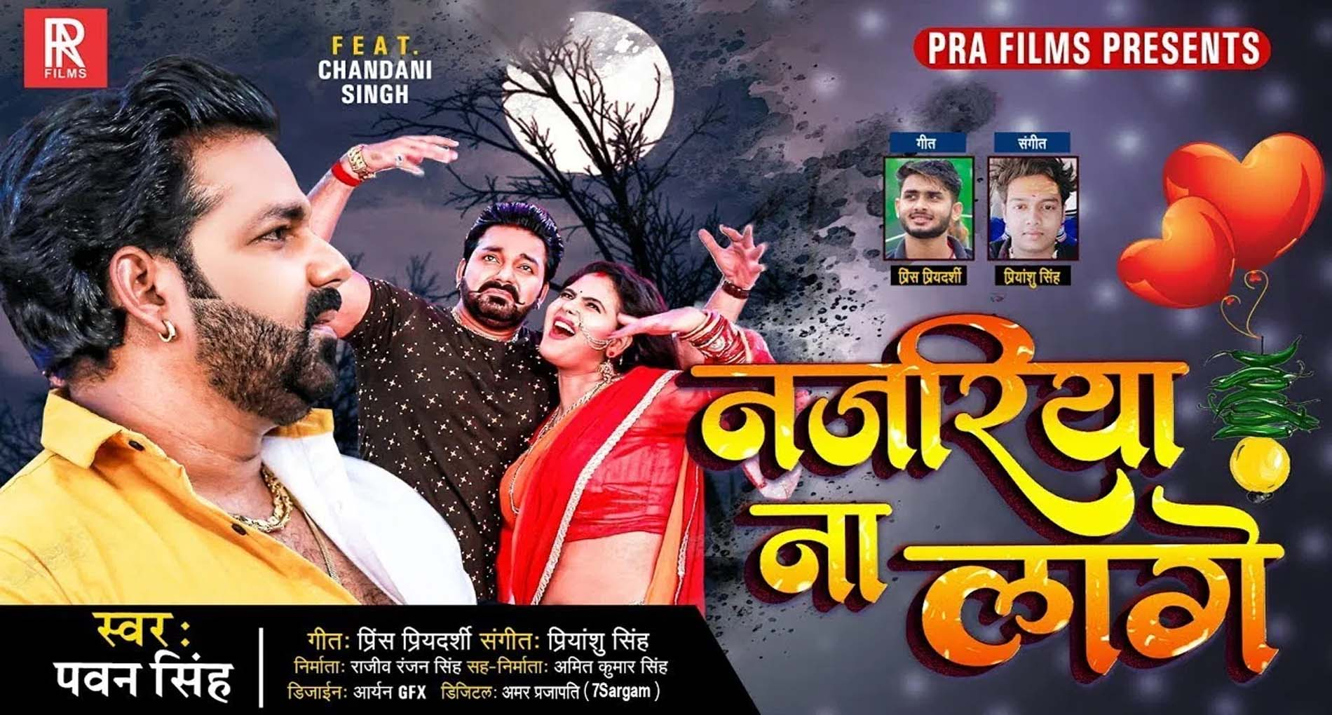 Pawan Singh Bhojpuri song: पवन सिंह के नए गाने 'नजरिया ना लागे' ने रिलीज के साथ ही मचाया धमाल!