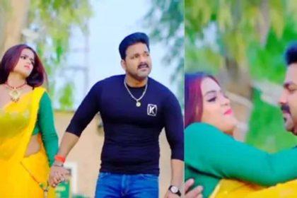 Pawan Singh Video Song: पवन सिंह के नए गाने 'डॉक्टर साहेब माना किए है' की धूम! देखें वीडियो